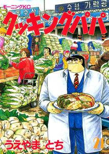 クッキングパパ (21~25巻セット)