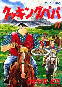 クッキングパパ (22) 電子書籍版
