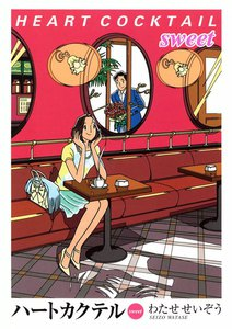 表紙『ハートカクテル sweet』 - 漫画