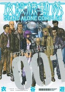 攻殻機動隊 STAND ALONE COMPLEX EPISODE1:SECTION9 電子書籍版