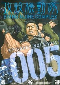 攻殻機動隊 STAND ALONE COMPLEX (1~5巻セット)