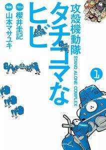 表紙『攻殻機動隊S.A.C. タチコマなヒビ STAND ALONE COMPLEX』 - 漫画