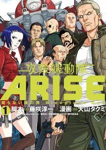 攻殻機動隊ARISE ~眠らない眼の男Sleepless Eye~ (1~5巻セット)