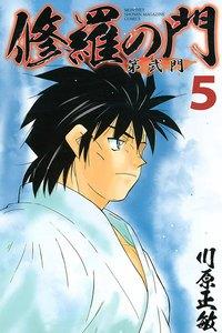 修羅の門 第弐門 (5) 電子書籍版