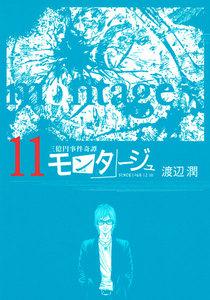 三億円事件奇譚 モンタージュ (11~15巻セット)