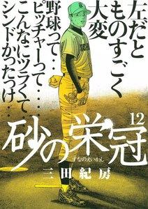 砂の栄冠 (12) 電子書籍版