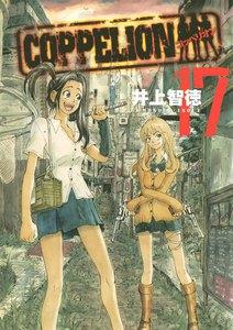 COPPELION 17巻
