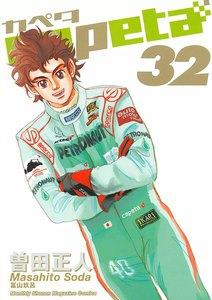 capeta 32巻