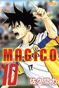 MAGiCO 10巻