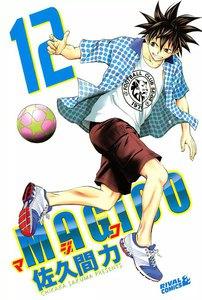 MAGiCO 12巻