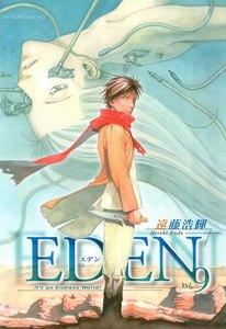 EDEN 9巻