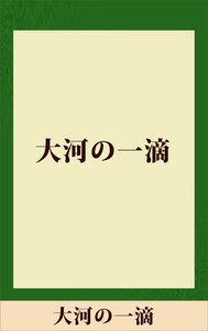大河の一滴 【五木寛之ノベリスク】