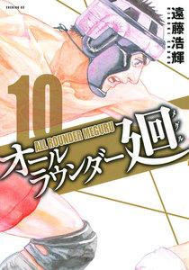 オールラウンダー廻 10巻