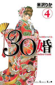 30婚 miso-com 4巻