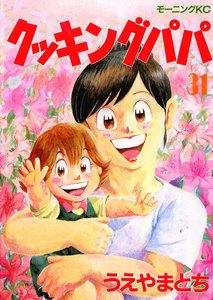 クッキングパパ (31~35巻セット)
