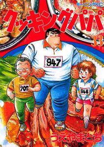 クッキングパパ (33) 電子書籍版