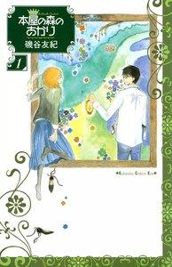本屋の森のあかり (1) 電子書籍版