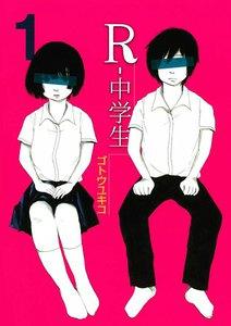 表紙『R-中学生』 - 漫画
