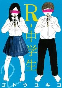 R-中学生 2巻