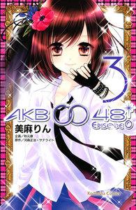AKB0048 EPISODE0 3巻
