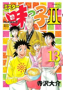 ミスター味っ子II (13) 電子書籍版
