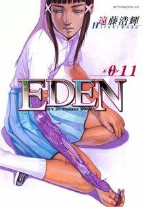 EDEN (11~15巻セット)