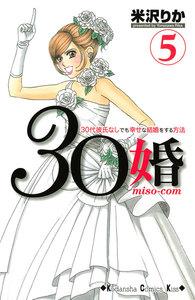 30婚 miso-com 5巻