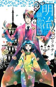 明治緋色綺譚 (6~10巻セット)