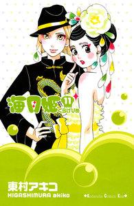 海月姫 (11~15巻セット)