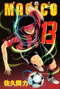 MAGiCO 13巻