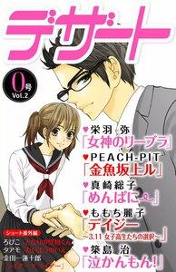 デザート 0号Vol.2