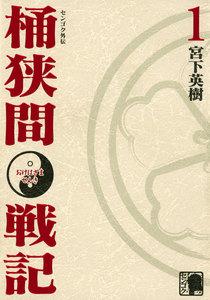 センゴク外伝 桶狭間戦記 (全巻)
