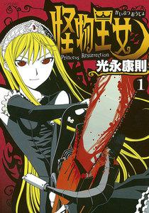 怪物王女 (1) 電子書籍版