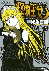 怪物王女 (5) 電子書籍版