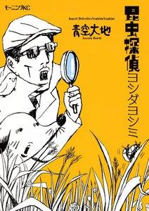 表紙『昆虫探偵ヨシダヨシミ』 - 漫画