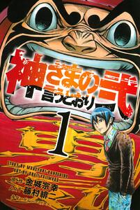 表紙『神さまの言うとおり弐』 - 漫画