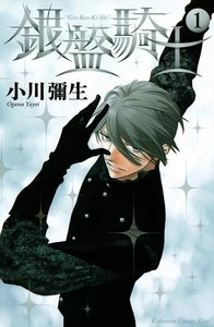 銀盤騎士 (1~5巻セット)