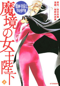 薬師寺涼子の怪奇事件簿 魔境の女王陛下 (上) 電子書籍版