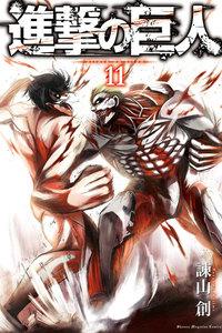 進撃の巨人 (11) attack on titan