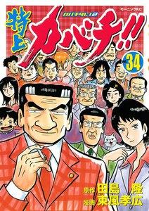 特上カバチ!! ―カバチタレ!2― 34巻