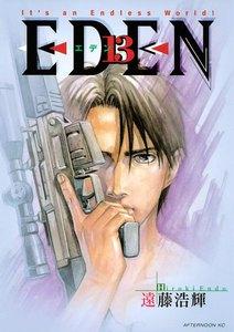 EDEN 13巻