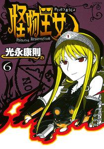 怪物王女 (6~10巻セット)