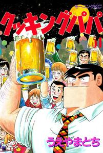クッキングパパ (51~55巻セット)