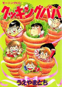 クッキングパパ (56~60巻セット)