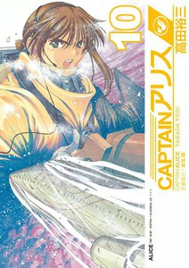 CAPTAINアリス ALICE AIR SHIP JAPAN 10巻