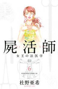 屍活師 女王の法医学 (6~10巻セット)