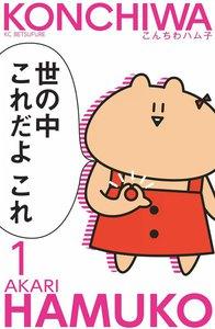 こんちわハム子 1巻