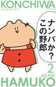 こんちわハム子 2巻