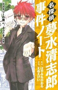 名探偵夢水清志郎事件ノート (12) 『ミステリーの館』へ、ようこそ <前編>