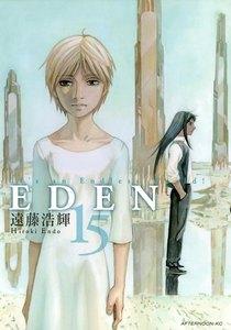 EDEN 15巻